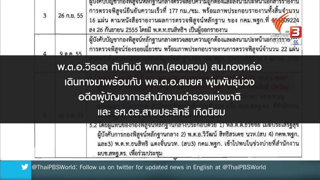 ข่าวค่ำ มิติใหม่ทั่วไทย - พล.ต.อ.สมยศ เบื้องหลังเปลี่ยนความเร็วรถบอส