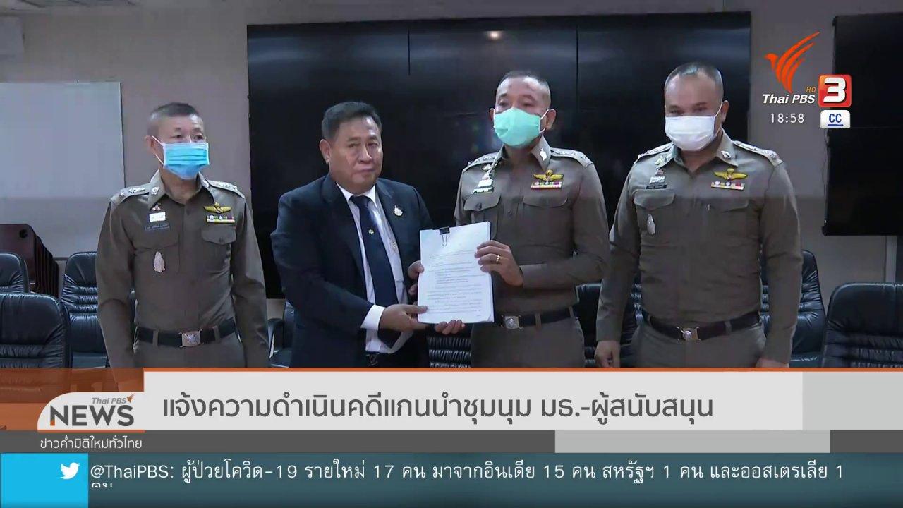 ข่าวค่ำ มิติใหม่ทั่วไทย - แจ้งความดำเนินคดีแกนนำชุมนุม มธ.-ผู้สนับสนุน