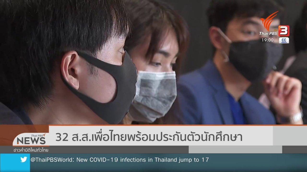 ข่าวค่ำ มิติใหม่ทั่วไทย - 32 ส.ส.เพื่อไทยพร้อมประกันตัวนักศึกษา