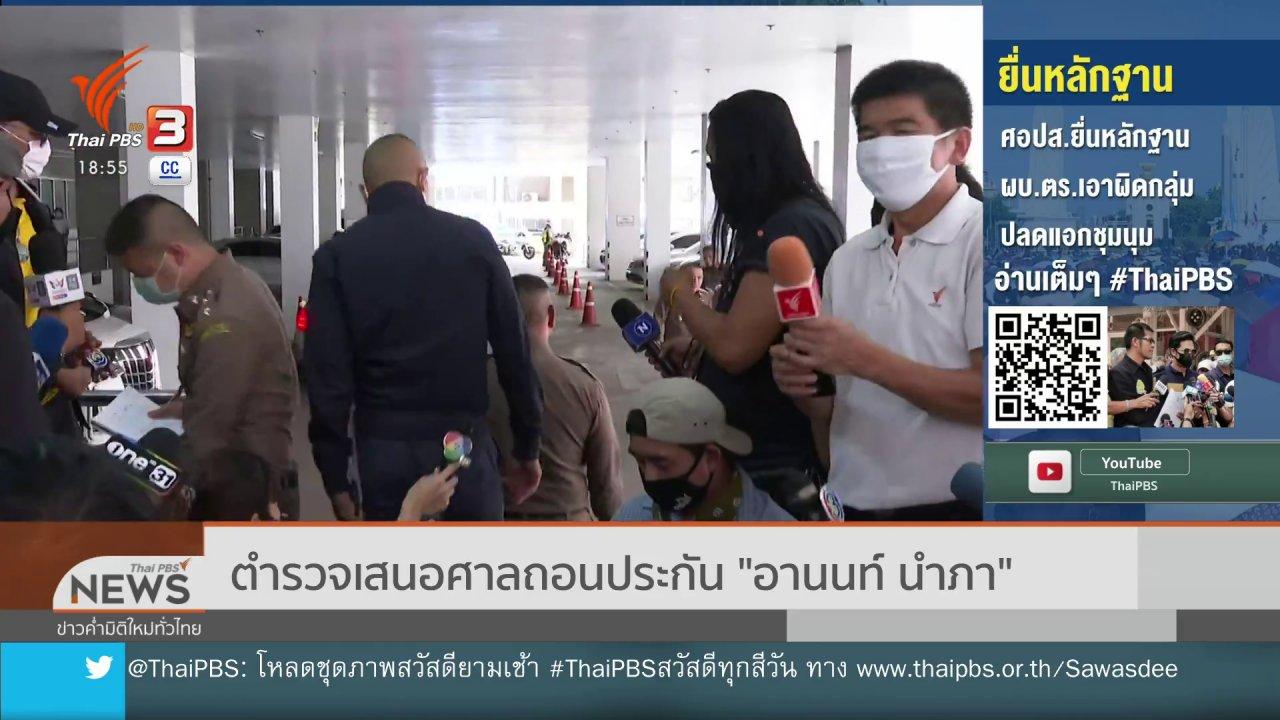 """ข่าวค่ำ มิติใหม่ทั่วไทย - ตำรวจเสนอศาลถอนประกัน """"อานนท์ นำภา"""""""