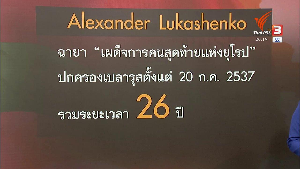 ข่าวค่ำ มิติใหม่ทั่วไทย - วิเคราะห์สถานการณ์ต่างประเทศ : เบลารุสประท้วงใหญ่ขับไล่ประธานาธิบดี