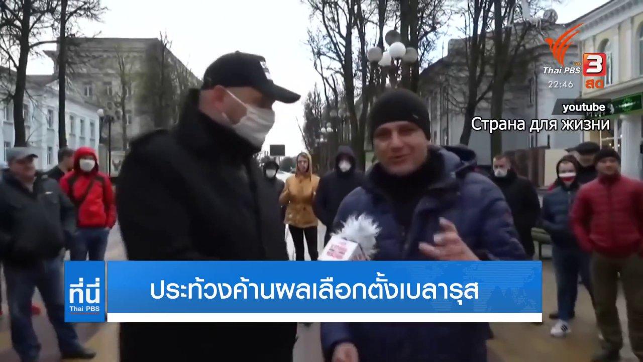 ที่นี่ Thai PBS - เบลารุส ไม่ยอมรับผลเลือกตั้ง