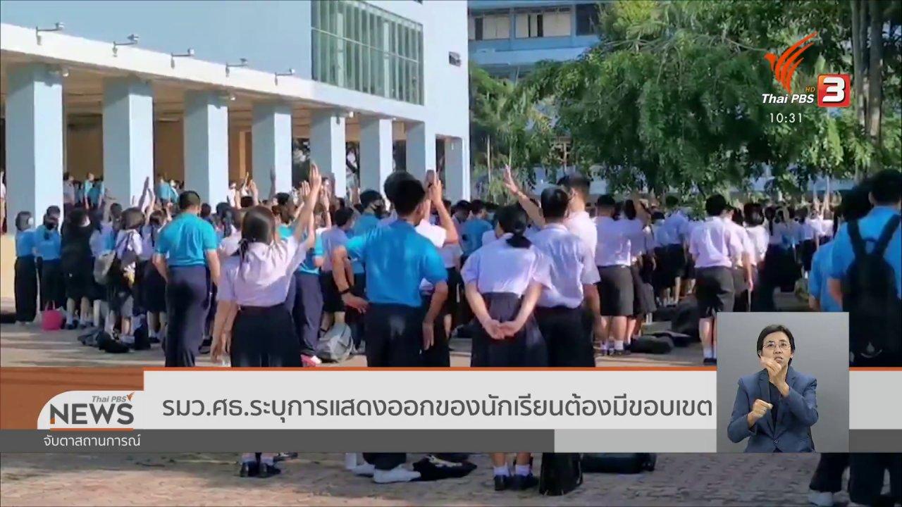 จับตาสถานการณ์ - รมว.ศธ. ระบุการแสดงออกของนักเรียนต้องมีขอบเขต