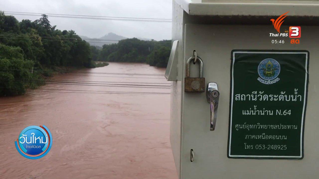 วันใหม่  ไทยพีบีเอส - น้ำท่วม ดินสไลด์ จ.น่าน