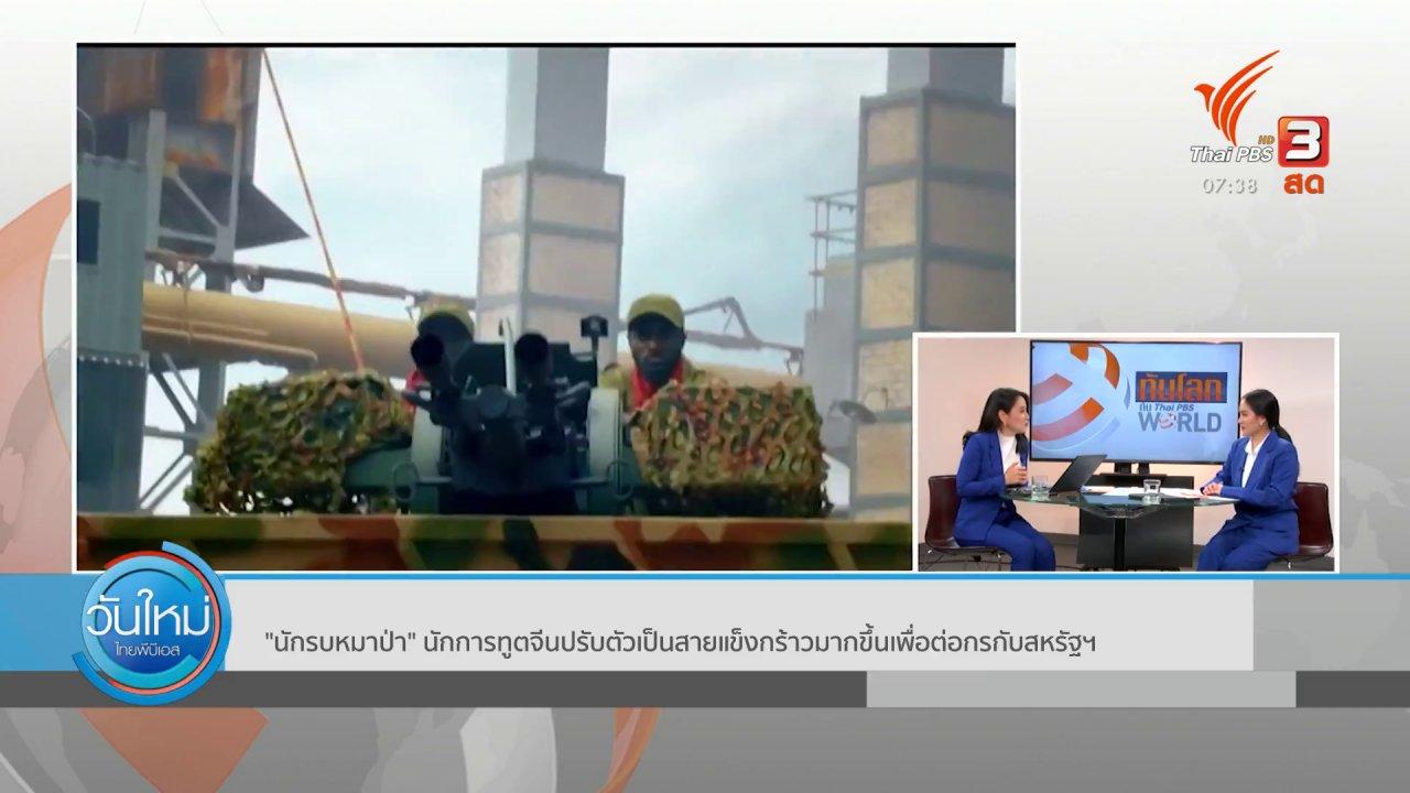 """วันใหม่  ไทยพีบีเอส - ทันโลกกับ Thai PBS World : """"นักรบหมาป่า"""" นักการทูตจีนปรับตัวเป็นสายแข็งกร้าว เพื่อต่อกรสหรัฐฯ"""