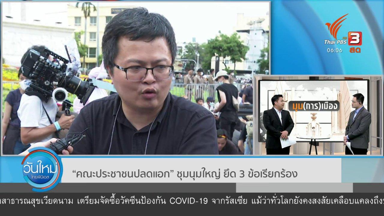 """วันใหม่  ไทยพีบีเอส - มุม(การ)เมือง : """"คณะประชาชนปลดแอก"""" ชุมนุมใหญ่ ยึด 3 ข้อเรียกร้อง"""
