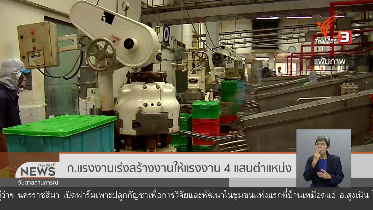 จับตาสถานการณ์ - ก.แรงงานเร่งสร้างงานให้แรงงาน 4 แสนตำแหน่ง