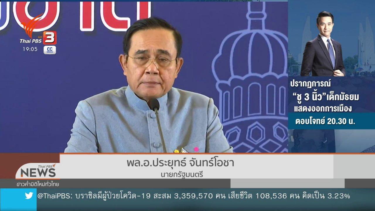 """ข่าวค่ำ มิติใหม่ทั่วไทย - นายกฯ เผยบางสถาบันใครไม่ร่วม """"ชู 3 นิ้ว"""" ถูกบูลลี่"""