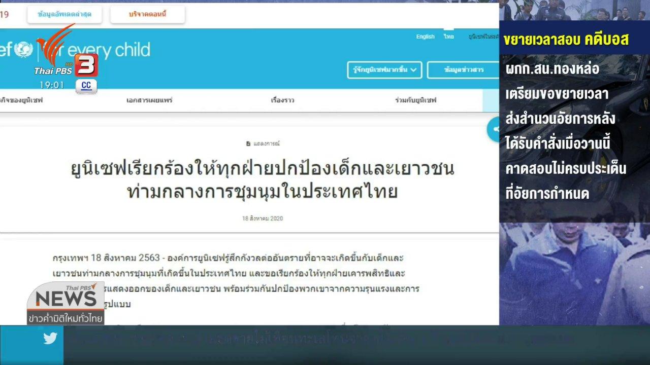 ข่าวค่ำ มิติใหม่ทั่วไทย - ยูนิเซฟ ให้ร่วมกันปกป้องเด็ก-เยาวชน ถูกคุกคาม