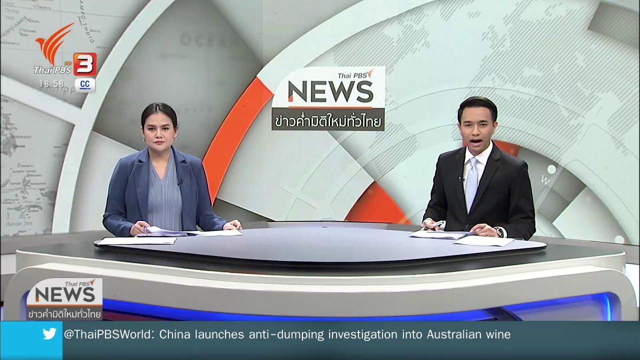 """ข่าวค่ำ มิติใหม่ทั่วไทย - ออกหมายจับ 6 แกนนำ """"ธรรมศาสตร์จะไม่ทน"""""""