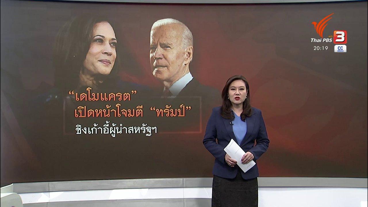 ข่าวค่ำ มิติใหม่ทั่วไทย - วิเคราะห์สถานการณ์ต่างประเทศ : เดโมแครตใช้เวทีประชุมใหญ่เปิดฉากโจมตีทรัมป์