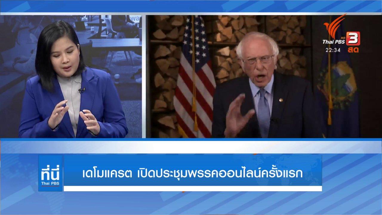 ที่นี่ Thai PBS - โจ ไบเดน เตรียมชิงตำแหน่งประธานาธิบดีสหรัฐอเมริกา
