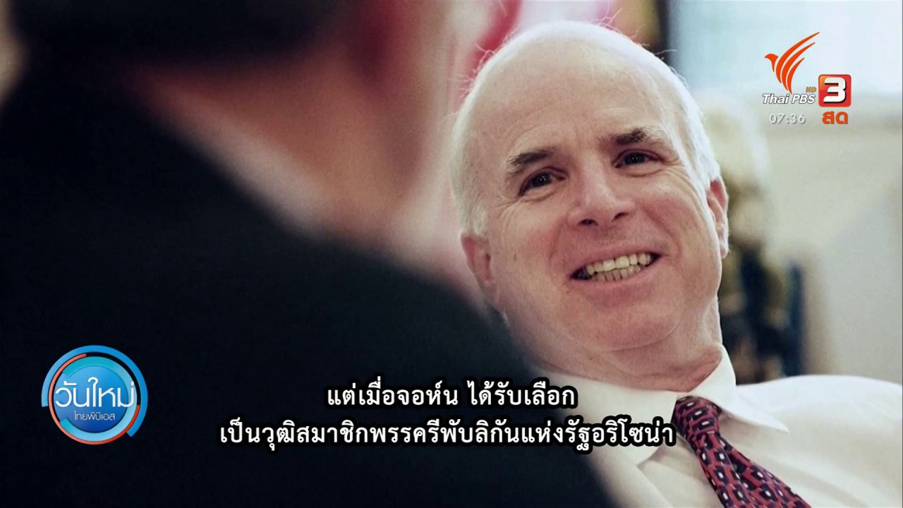 วันใหม่  ไทยพีบีเอส - ทันโลกกับ Thai PBS World : พรรคเดโมแครต รับรอง โจ ไบเดน เป็นตัวแทนพรรคชิงประธานาธิบดี