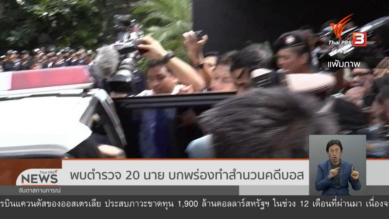 จับตาสถานการณ์ - พบตำรวจ 20 นาย บกพร่องทำสำนวนคดีบอส