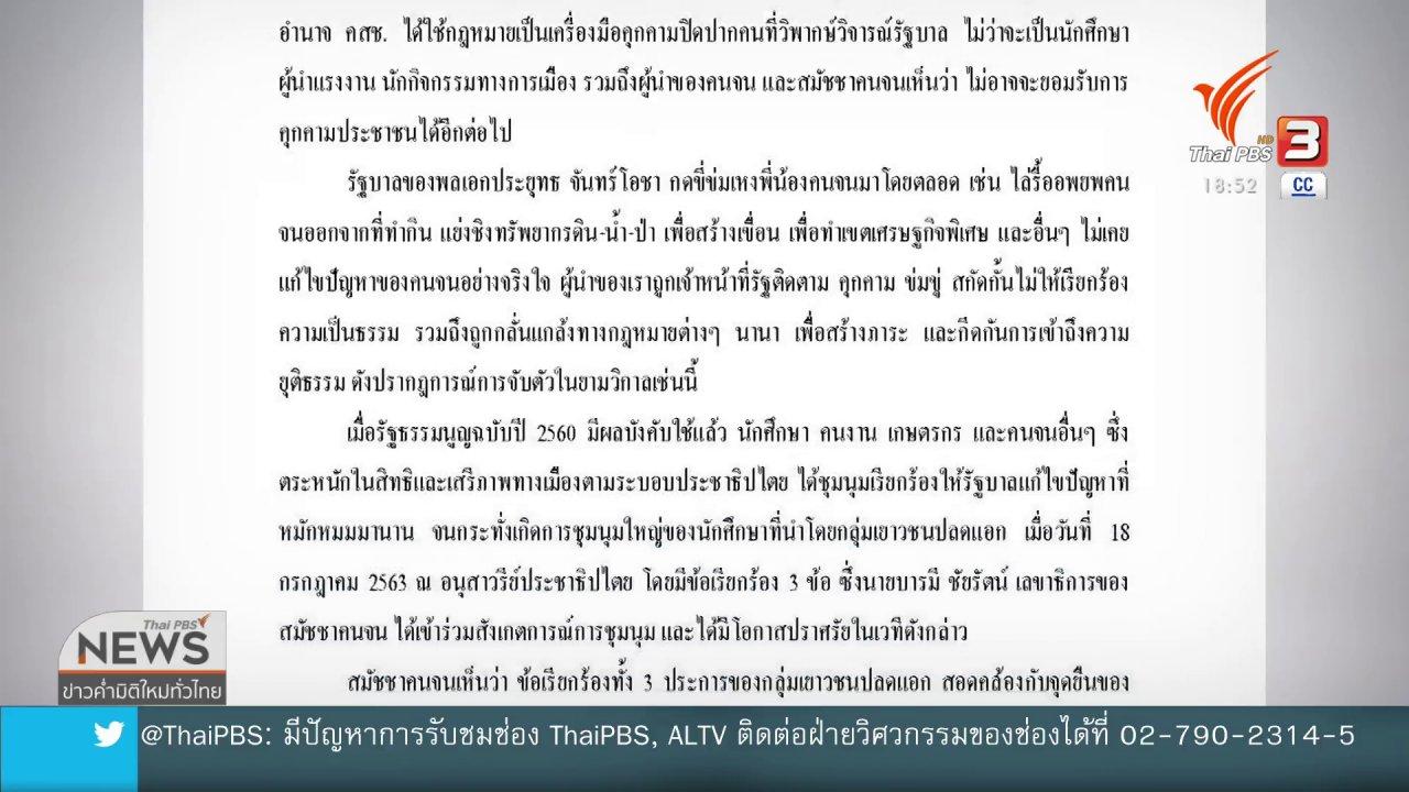 ข่าวค่ำ มิติใหม่ทั่วไทย - สมัชชาคนจนพร้อมชุมนุมปักหลักกรุงเทพฯ