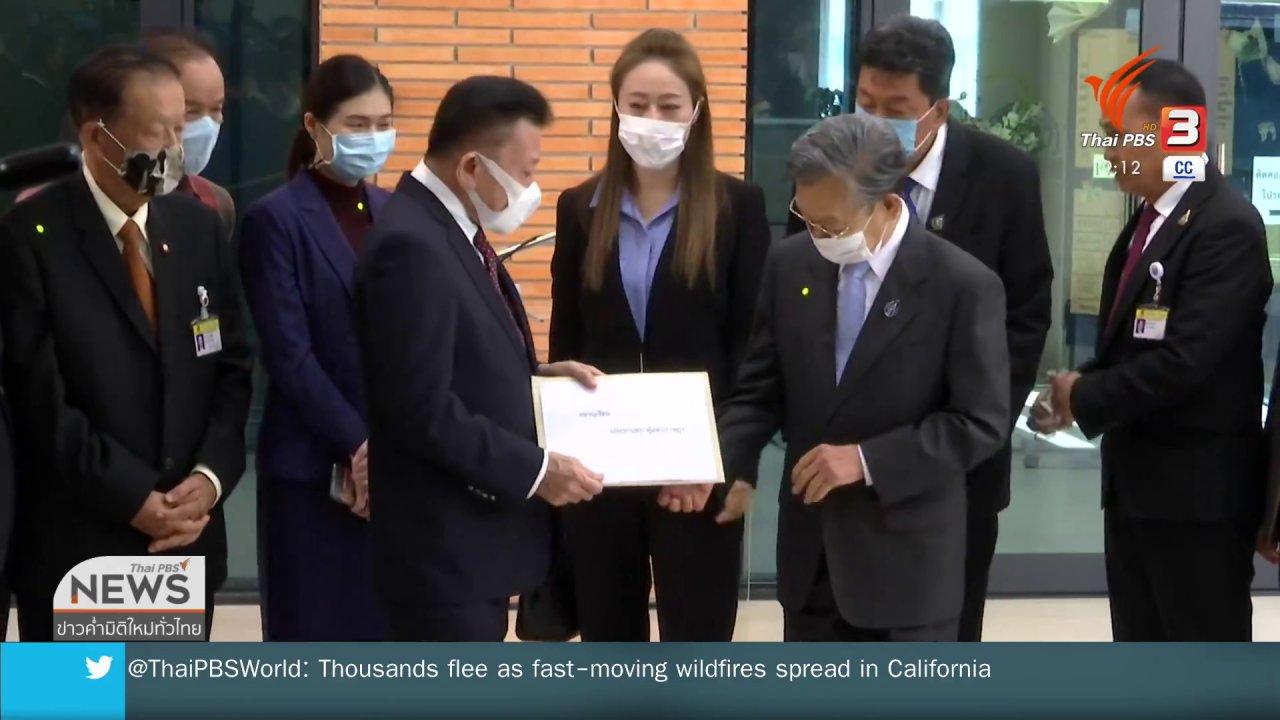 """ข่าวค่ำ มิติใหม่ทั่วไทย - เปิดญัตติแก้รัฐธรรมนูญ """"ฝ่ายค้าน - ฝ่ายรัฐบาล"""""""