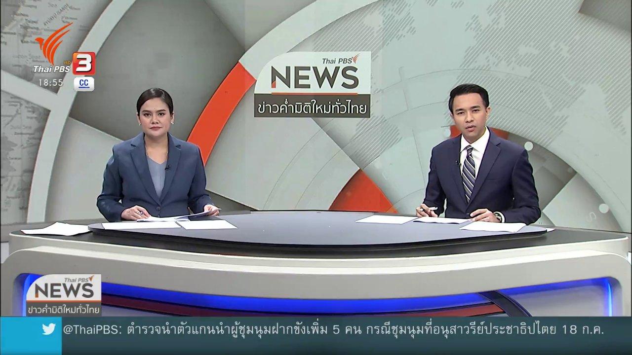 """ข่าวค่ำ มิติใหม่ทั่วไทย - นร.-นศ. จัดกิจกรรม """"โคราชจะไม่ทน"""""""