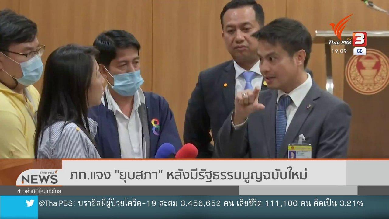 """ข่าวค่ำ มิติใหม่ทั่วไทย - ภท.แจง """"ยุบสภา"""" หลังมีรัฐธรรมนูญฉบับใหม่"""