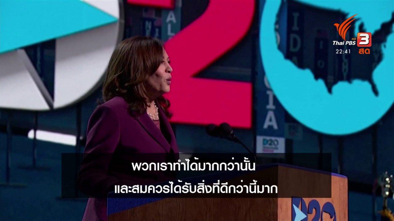 ที่นี่ Thai PBS - เดโมแครตรับรอง คามาล่า แฮร์ริส ชิงรองประธานาธิบดี