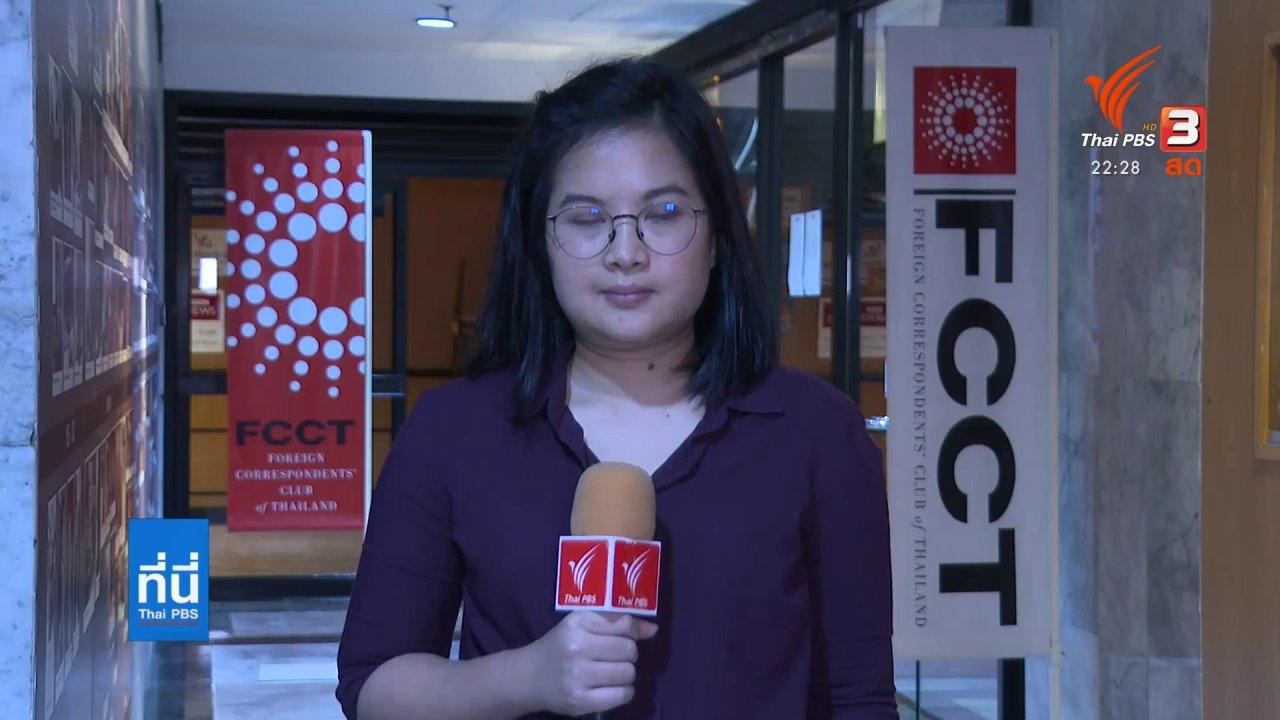 ที่นี่ Thai PBS - วงเสวนาทิศทางการชุมนุมนักเรียน - นักศึกษา