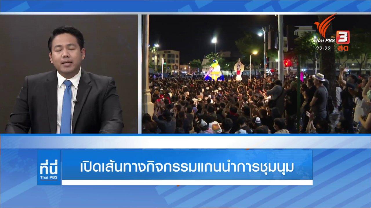 ที่นี่ Thai PBS - เปิดประวัตินักกิจกรรมถูกดำเนินคดี