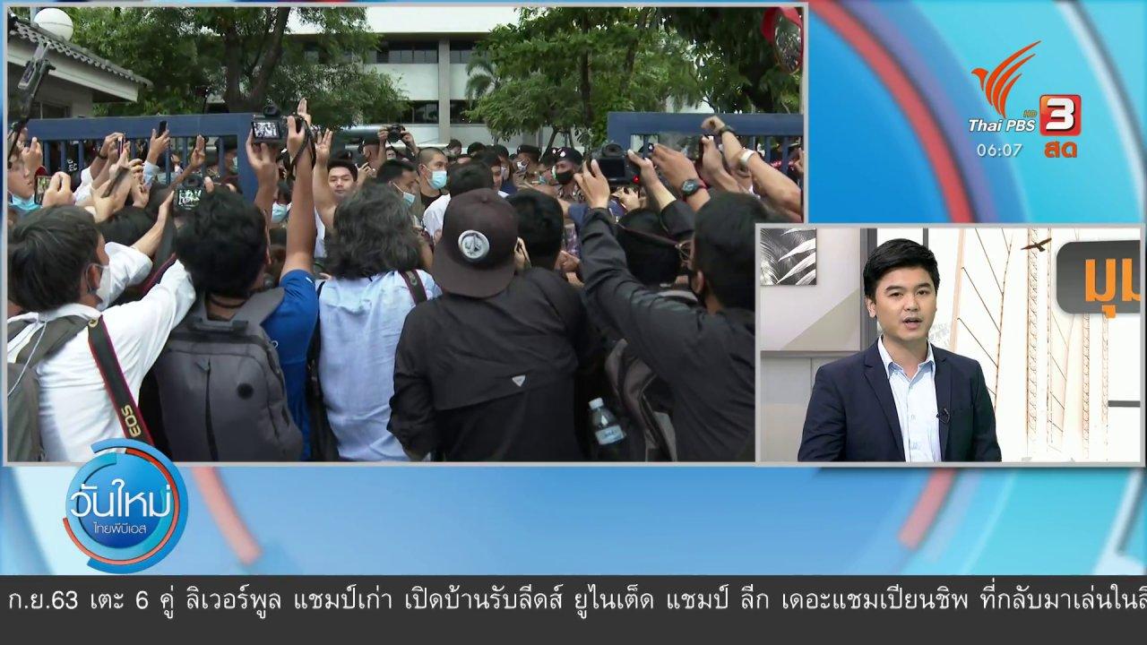 วันใหม่  ไทยพีบีเอส - มุม(การ)เมือง : ตำรวจเดินหน้าจับกุมแกนนำผู้ชุมนุมต่อเนื่อง