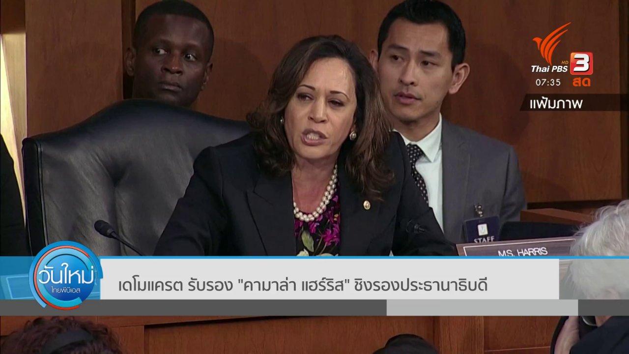"""วันใหม่  ไทยพีบีเอส - ทันโลกกับ Thai PBS World : เดโมแครต รับรอง """"คามาล่า แฮร์ริส"""" ชิงรองประธานาธิบดี"""
