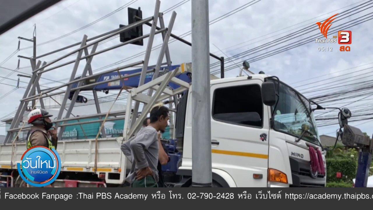 วันใหม่  ไทยพีบีเอส - รถบรรทุกเหล็กสูงเกี่ยวสายไฟช็อตคนขับ