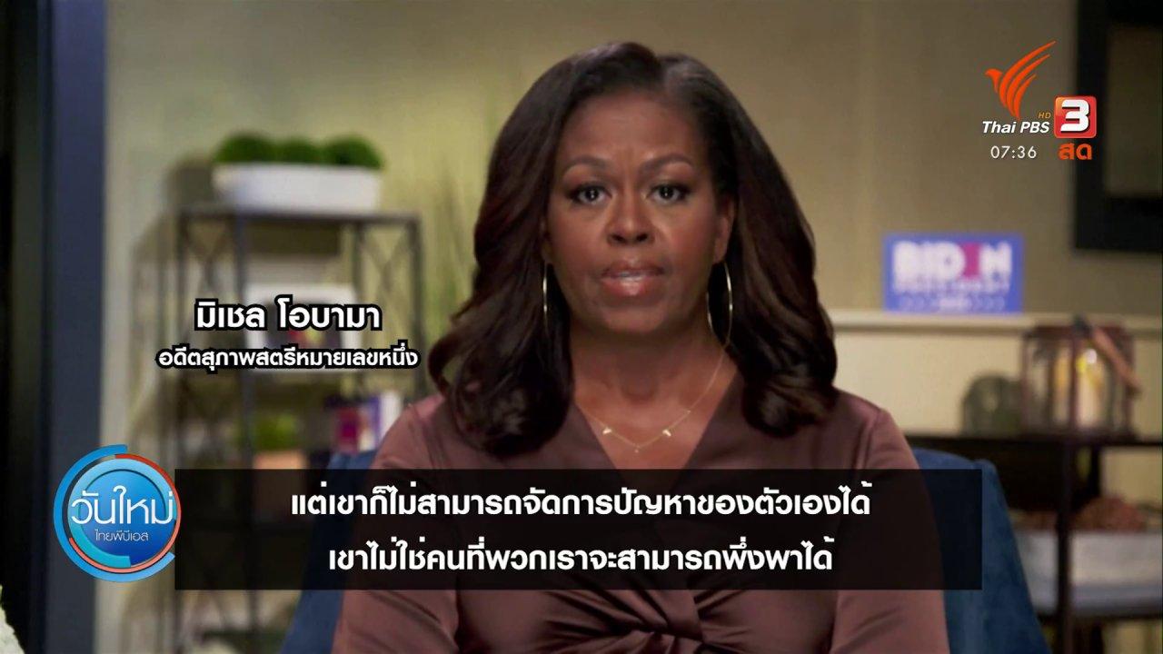 วันใหม่  ไทยพีบีเอส - ทันโลกกับ Thai PBS World : ประชุมใหญ่เดโมแครตผนึกกำลังต้านทรัมป์
