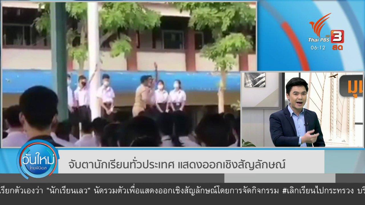 วันใหม่  ไทยพีบีเอส - มุม(การ)เมือง : จับตานักเรียนทั่วประเทศ แสดงออกเชิงสัญลักษณ์