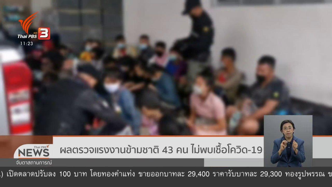 จับตาสถานการณ์ - ผลตรวจแรงงานข้ามชาติ 43 คน ไม่พบเชื้อโควิด-19