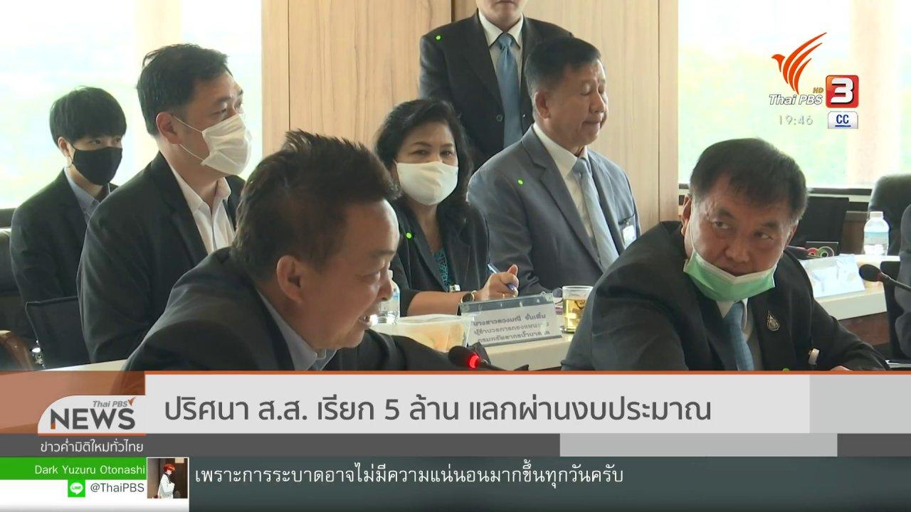 ข่าวค่ำ มิติใหม่ทั่วไทย - ปริศนา ส.ส. เรียก 5 ล้าน แลกผ่านงบประมาณ