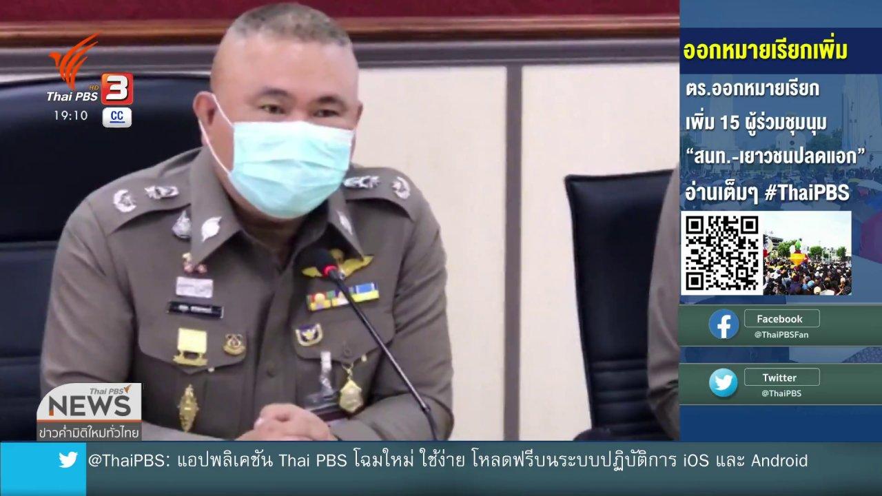 ข่าวค่ำ มิติใหม่ทั่วไทย - ดำเนินคดี 6 แกนนำผู้ชุมนุมเวทีธรรมศาสตร์จะไม่ทน