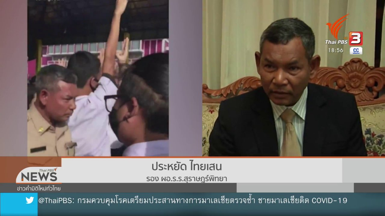 ข่าวค่ำ มิติใหม่ทั่วไทย - ทำความเข้าใจคน 2 วัยเห็นต่างทางความคิด