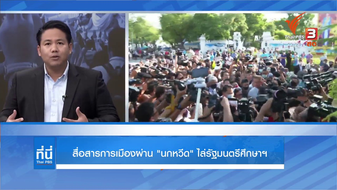 ที่นี่ Thai PBS - นักเรียนสื่อสารผ่านนกหวีด ไล่ รมว.ศึกษาฯ.