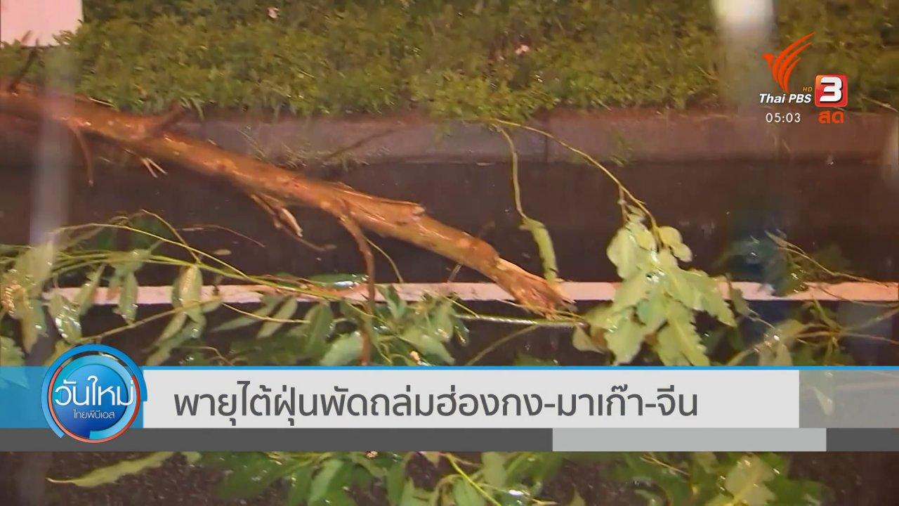 วันใหม่  ไทยพีบีเอส - พายุไต้ฝุ่นพัดถล่มฮ่องกง มาเก๊า จีน