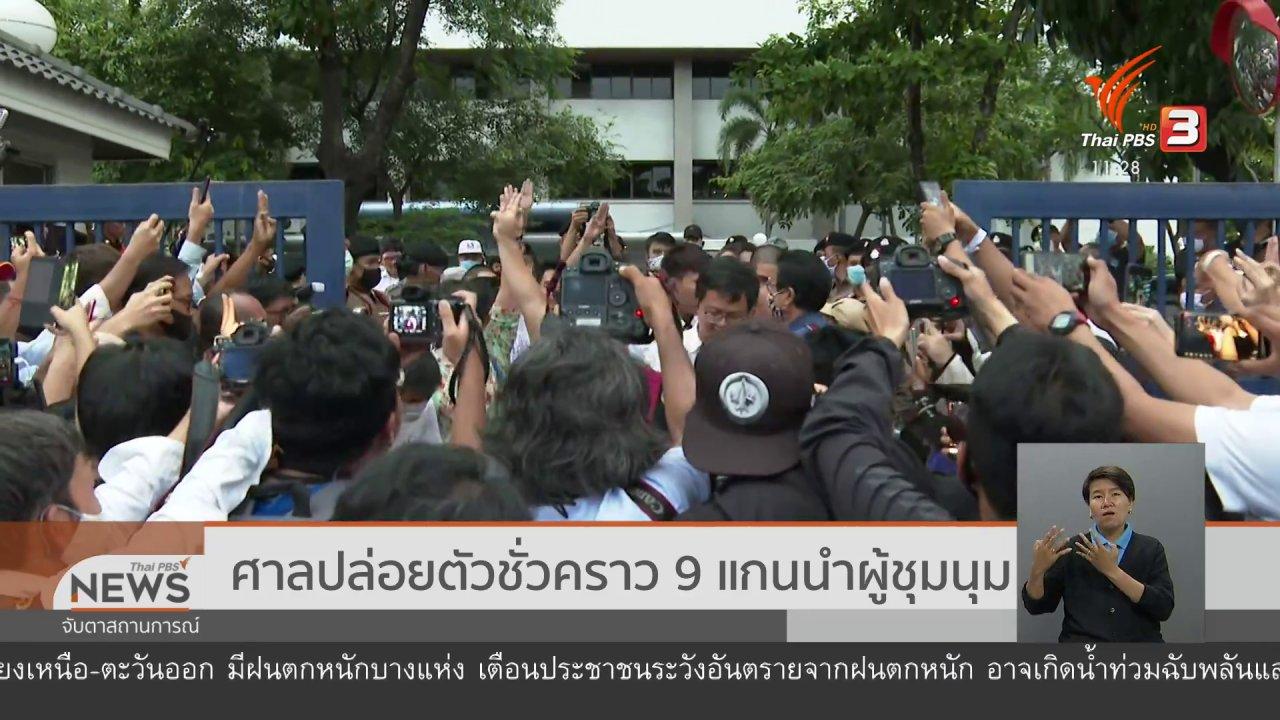 จับตาสถานการณ์ - ศาลปล่อยตัวชั่วคราว 9 แกนนำผู้ชุมนุม