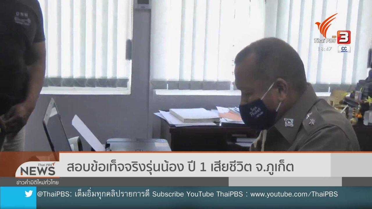 ข่าวค่ำ มิติใหม่ทั่วไทย - สอบข้อเท็จจริงรุ่นน้อง ปี 1 เสียชีวิต จ.ภูเก็ต