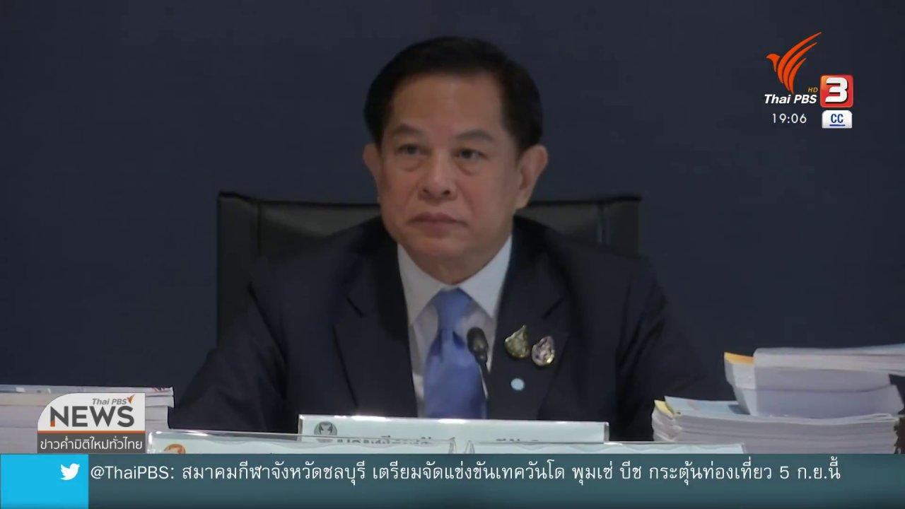 """ข่าวค่ำ มิติใหม่ทั่วไทย - """"ปิยบุตร"""" ย้ำแก้รัฐธรรมนูญต้องเปิดกว้าง"""