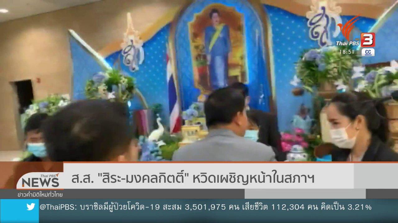 """ข่าวค่ำ มิติใหม่ทั่วไทย - ส.ส. """"สิระ - มงคลกิตติ์"""" หวิดเผชิญหน้าในสภาฯ"""