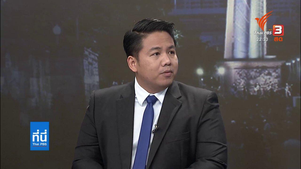 ที่นี่ Thai PBS - ระดมข้อเสนอหาแนวทางแก้รัฐธรรมนูญ