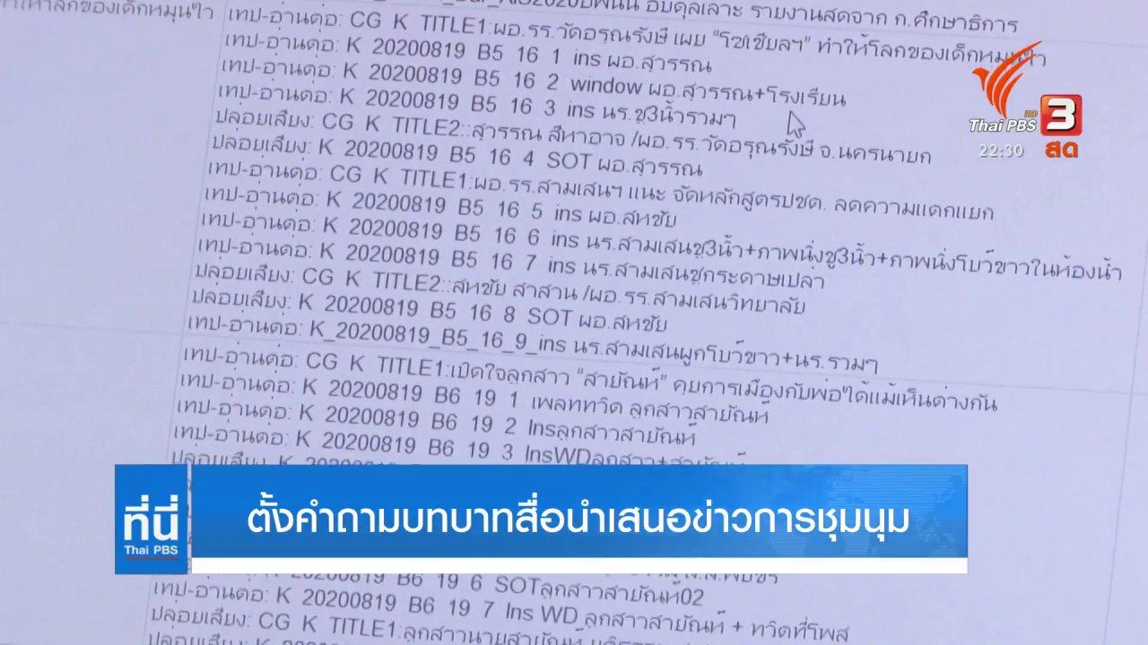 ที่นี่ Thai PBS - ตั้งคำถามบทบาทสื่อนำเสนอข่าวการชุมนุม