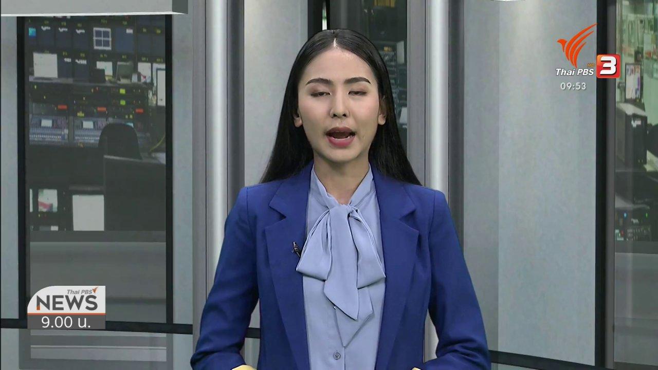 ข่าว 9 โมง - สถานีร้องทุกข์ : ประเด็นข่าว (22 ส.ค. 63)