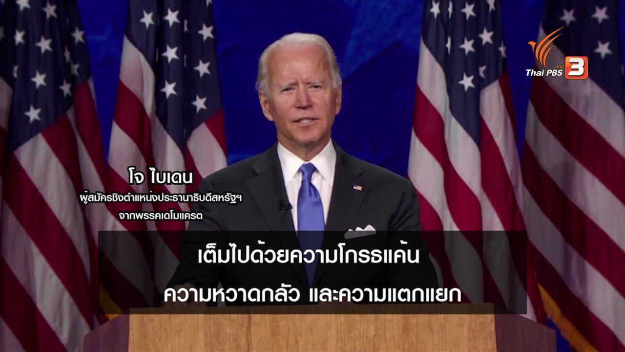 ข่าวเจาะย่อโลก - Thai PBS World นักวิเคราะห์ถอดนัยสุนทรพจน์ โจ ไบเดน
