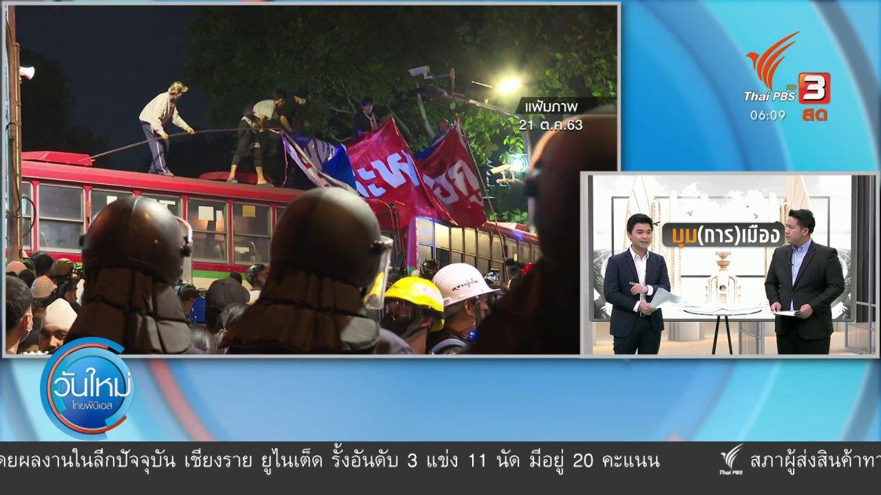 """วันใหม่  ไทยพีบีเอส - มุม(การ)เมือง : อดีตผู้นำประเทศตอบรับข้อเสนอ """"คณะกรรมการสมานฉันท์"""""""