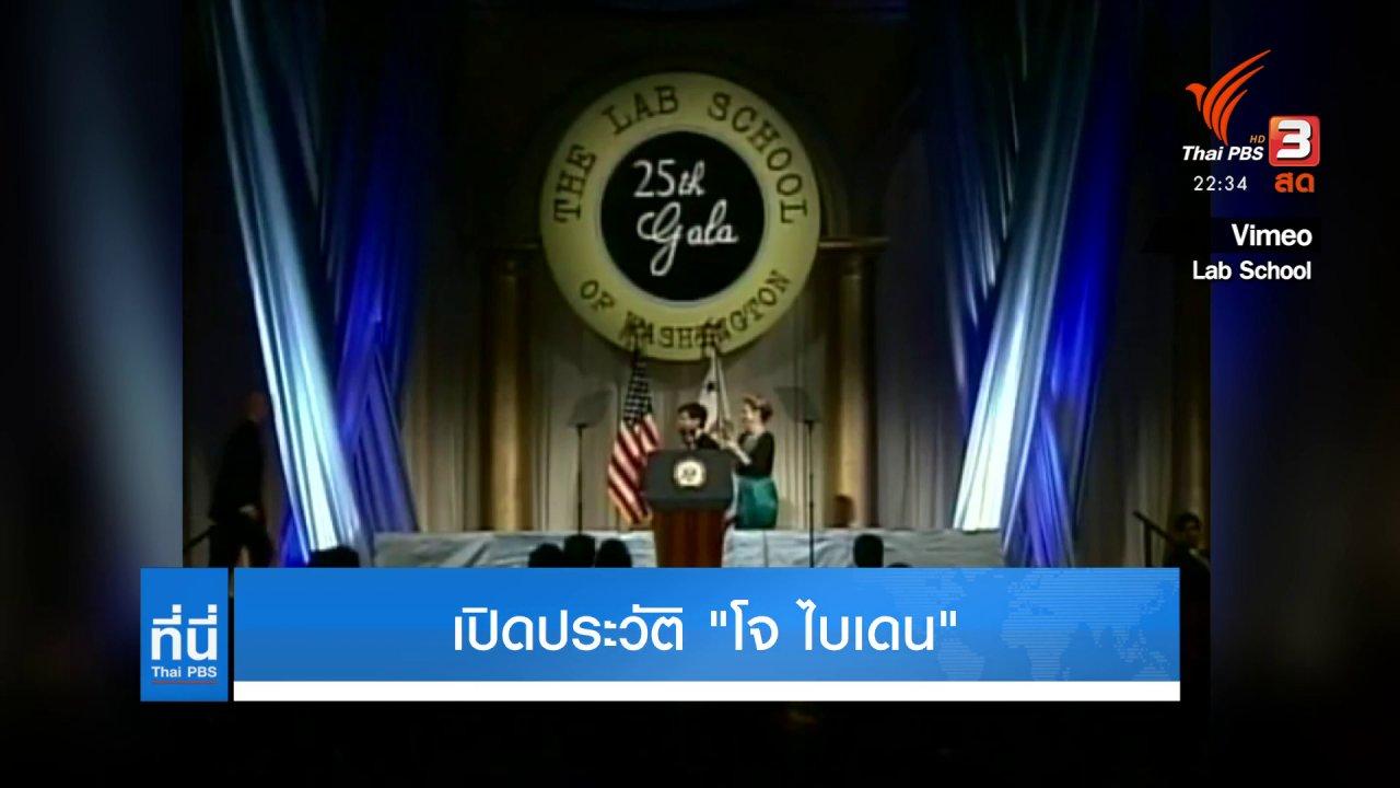 """ที่นี่ Thai PBS - เปิดประวัติ """"โจ ไบเดน"""""""