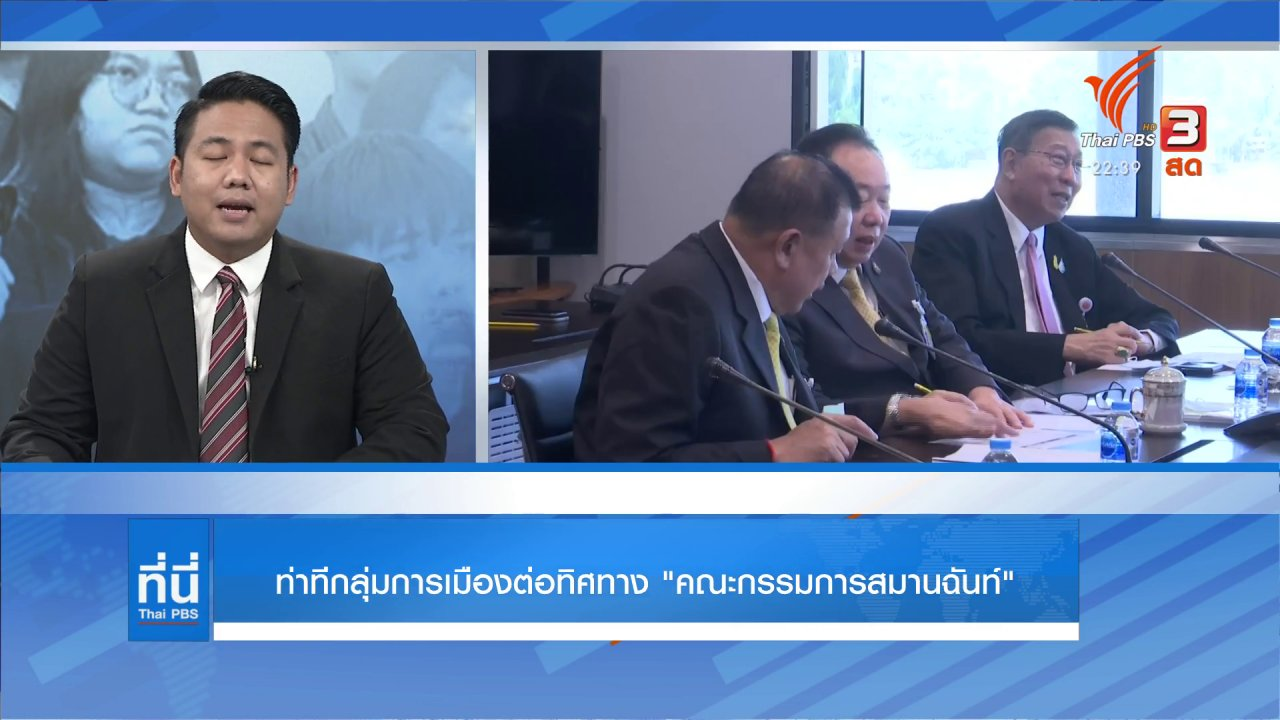 ที่นี่ Thai PBS - ท่าทีกลุ่มการเมืองต่อทิศทาง คณะกรรมการสมานฉันท์