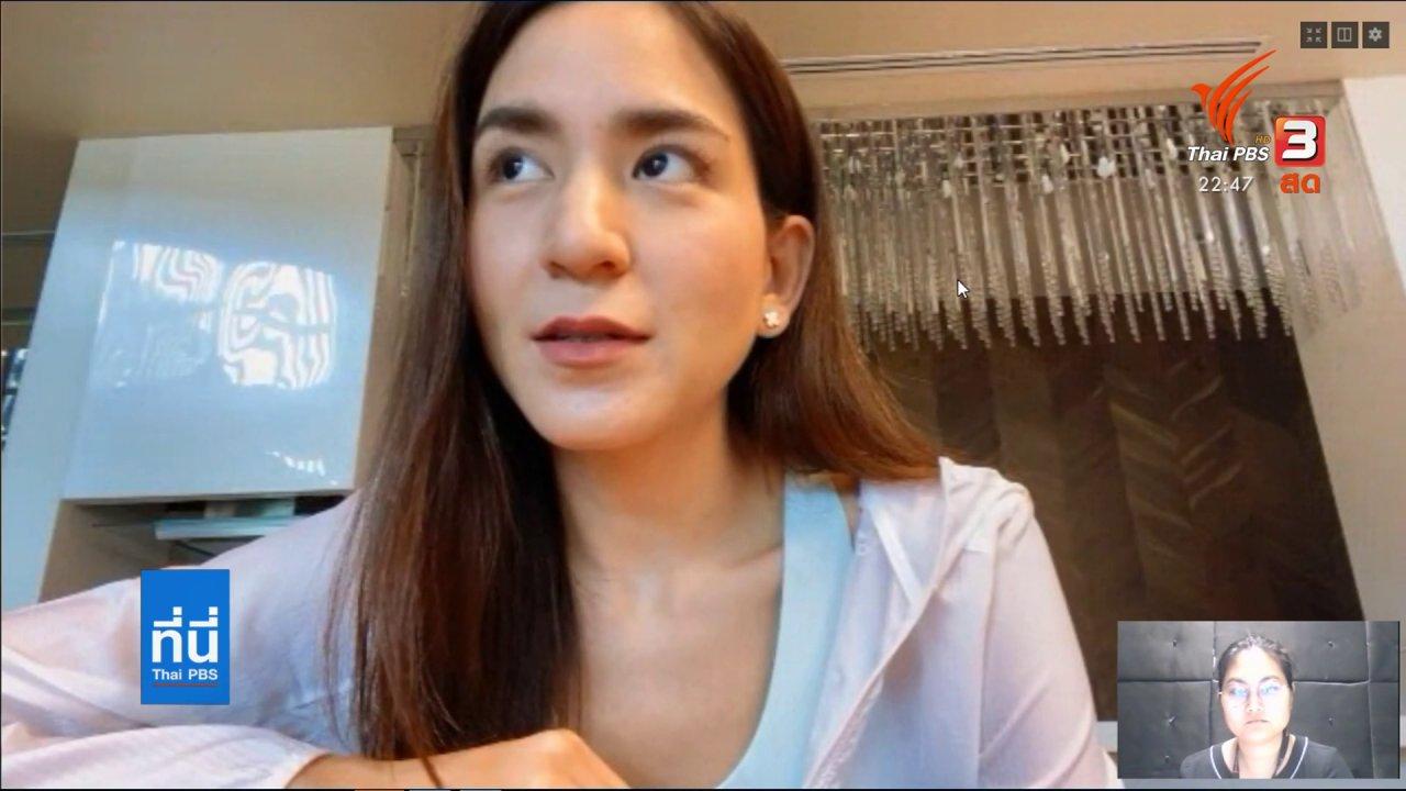 ที่นี่ Thai PBS - ทุกข์ของผู้บริโภค หาทางออกร้องเรียนปัญหาบ้านชำรุด
