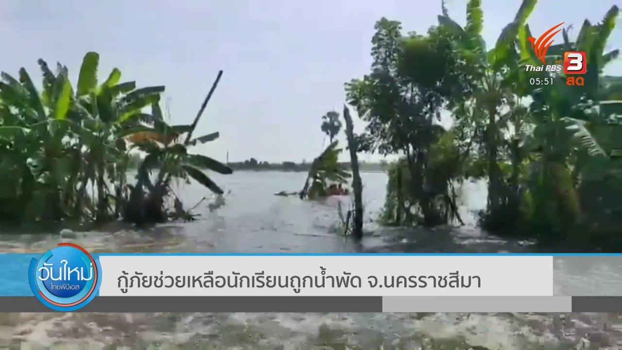 วันใหม่  ไทยพีบีเอส - กู้ภัยช่วยเหลือนักเรียนถูกน้ำพัด จ.นครราชสีมา
