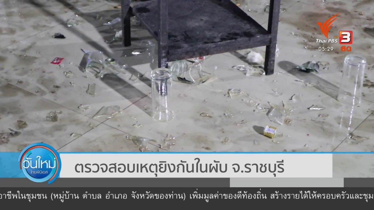 วันใหม่  ไทยพีบีเอส - ตรวจสอบเหตุยิงกันในผับ จ.ราชบุรี